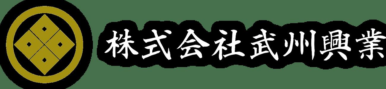 株式会社武州興業